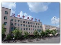 沈阳市旅游学校报名条件