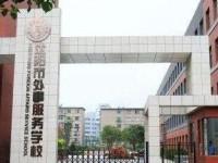 沈阳市工业技术学校组织学生到企业参观