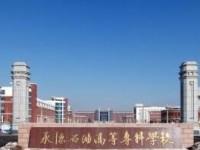 2018年吉林省技工学校名单汇总