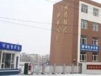 吉林石化工程学校专业设置