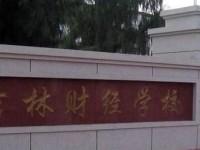 吉林财经学校简介