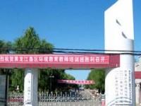 哈尔滨女子职业技术学校护理专业介绍