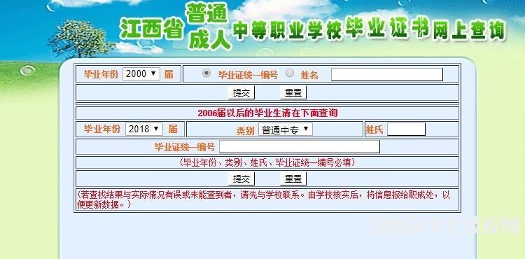 江西中等职业学校毕业证书网上查询入口