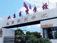 北京市供销学校会计(3+2)介绍