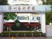 深圳艺术学校招生计划