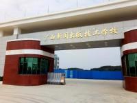 广西新闻出版技工学校地址在哪里