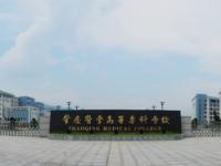 肇庆医学高等专科学校招生专业有哪些