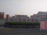 临沂市工业学校简介