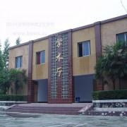 四川大学附设华西卫生学校