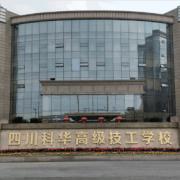 四川科华高级技工学校