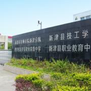 四川新津职业高级中学