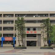 四川大邑职业高级中学