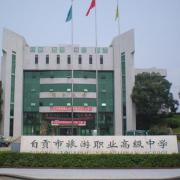 自贡旅游职业高级中学