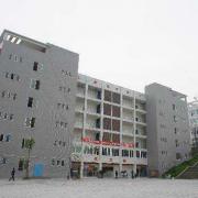四川自贡高级技工学校
