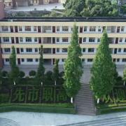 四川合江先市职业高级中学校