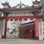 四川三台文武学校