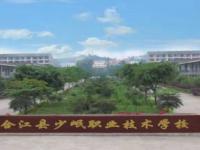 合江少岷职业技术学校2019年学费、收费多少