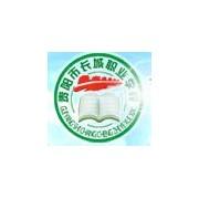 贵阳长城职业学校