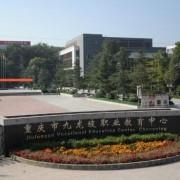 重庆九龙坡职业教育中心