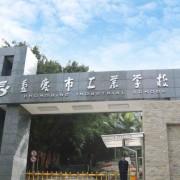 重庆工业学校