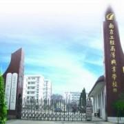 江苏省南京工程高等职业学校