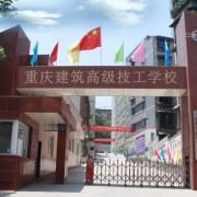 重庆建筑高级技工学校