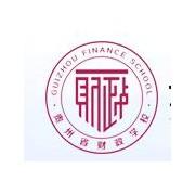 贵州财政学校