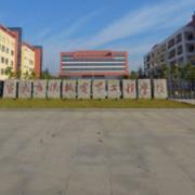 宣城机械电子工程学校