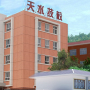 天水市技工学校