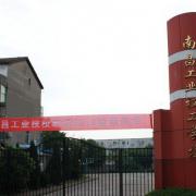 核工业南昌高级技工学校