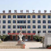 陕西建筑材料工业学校