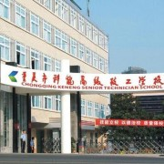 重庆能源工业技师学院