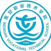 贵州瓮安中等职业技术学校