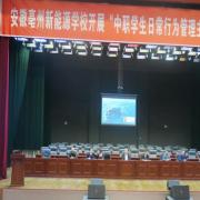 安徽亳州新能源学校