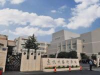 杭州艺术学校2020年招生简章