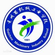 贵州机械工业学校