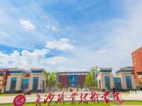 长沙职业技术学院2021年招生办联系电话