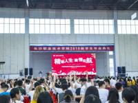 长沙职业技术学院2021年招生计划