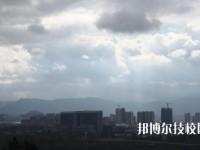云南化工学校地址在哪里