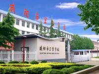 咸阳卫生学校2020年招生简章