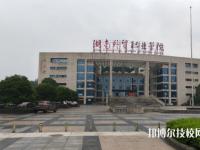 湖南外贸职业学院2021年招生办联系电话