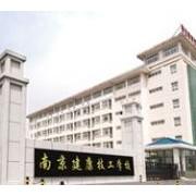 南京建康技工学校