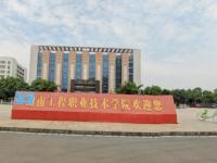 湖南工程职业技术学院2021年招生录取分数线