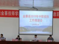 安徽金寨职业学校2020年招生计划