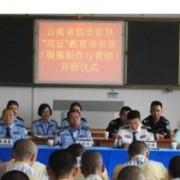 云南监狱管理局技工学校