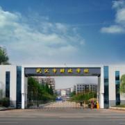 武汉财政学校
