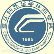 重庆铁路运输火狐体育手机官网学院
