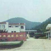 绍兴园艺学校