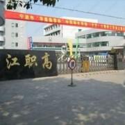 宁波市甬江职业高级中学