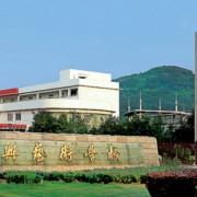 绍兴艺术学校